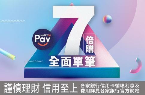 HAPPY GO Pay 單筆7倍贈
