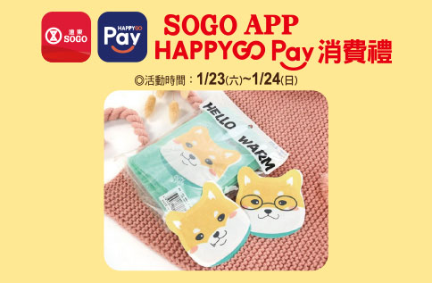 SOGO APP X HAPPY GO PAY消費禮