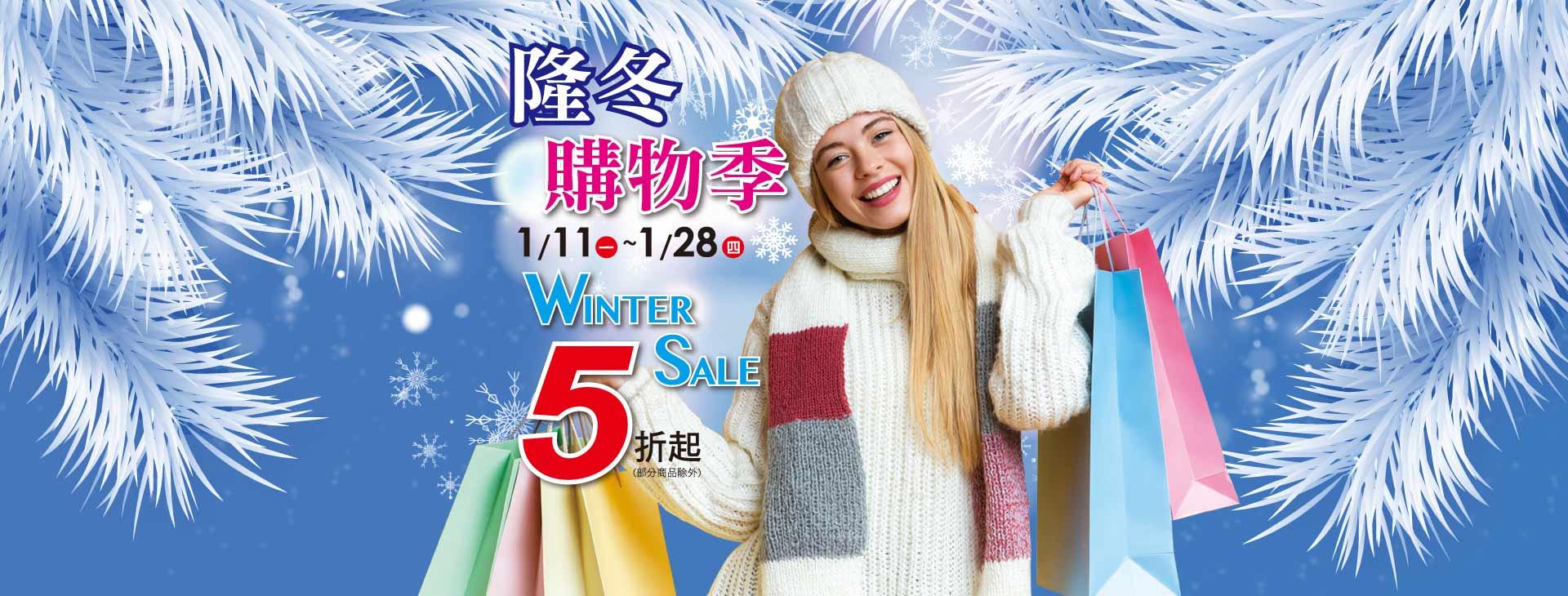隆冬購物季Winter Sale 5折起