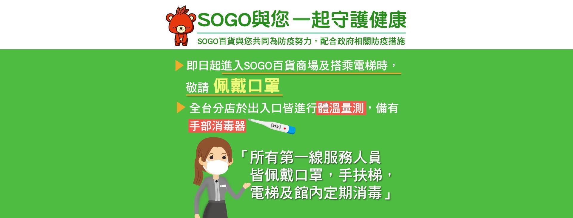 SOGO與您一起守護健康(2020防疫)