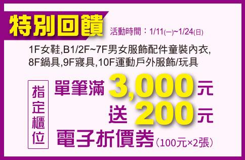 【特別回饋】男女服飾/鞋/內衣/寢具/鍋具 單筆3,000元送200元電子折價券