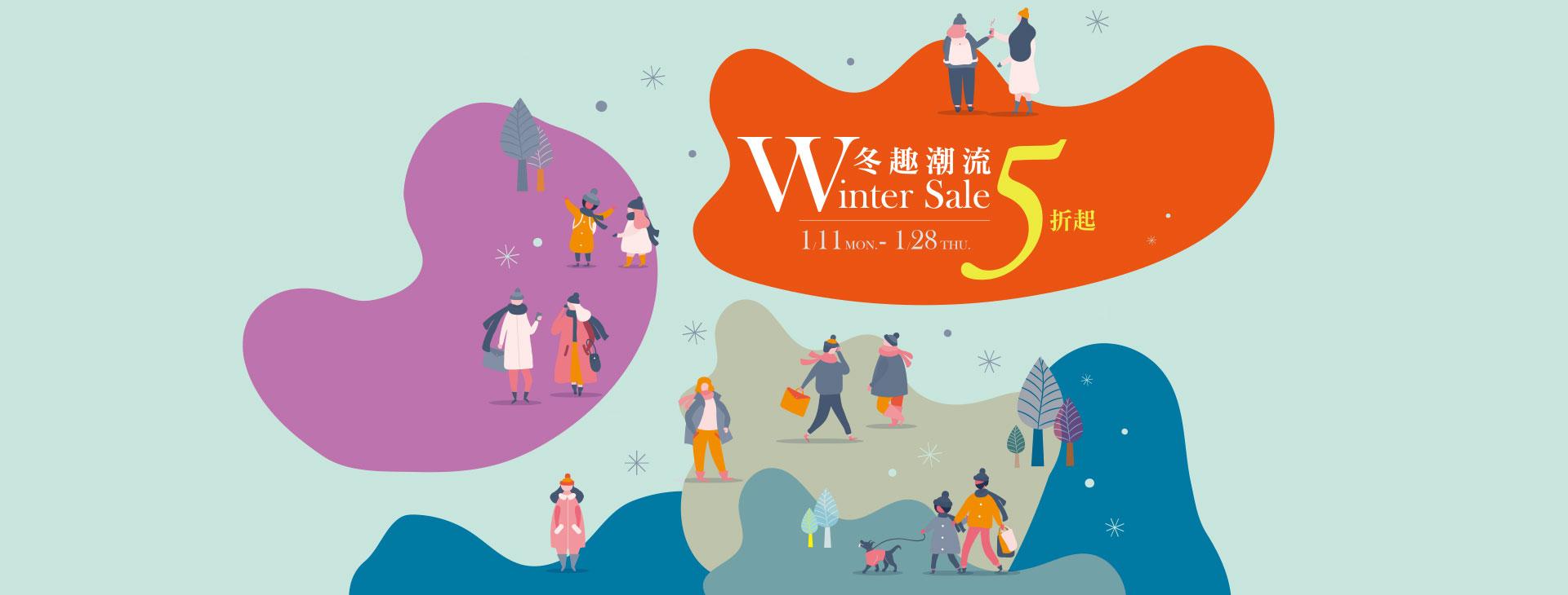 冬趣潮流 WINTER SALE 5折起