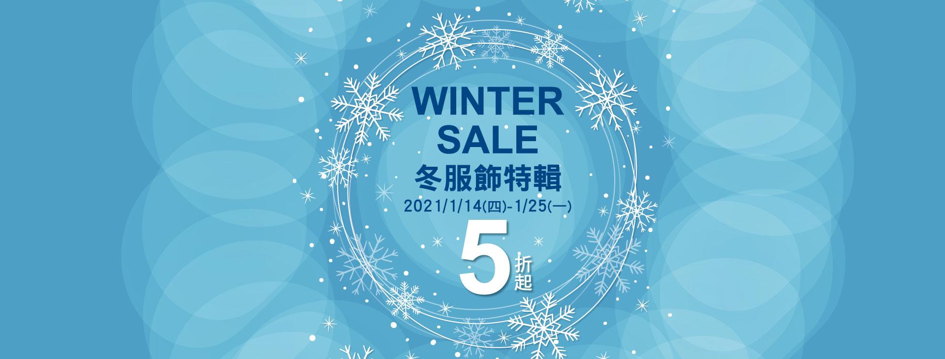 WINTER SALE 冬服飾特輯 5折起