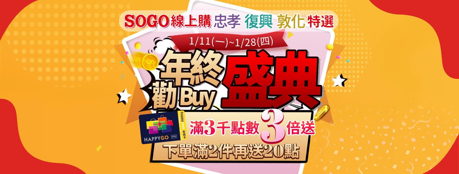 SOGO線上購「年終勸Buy盛典」-2