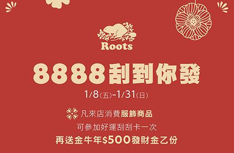 2F Roots 8888刮到你發