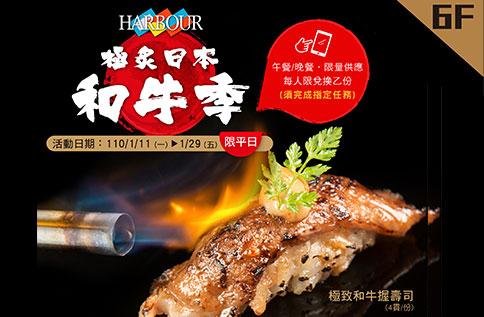 6F 漢來海港餐廳 極炙日本和牛季