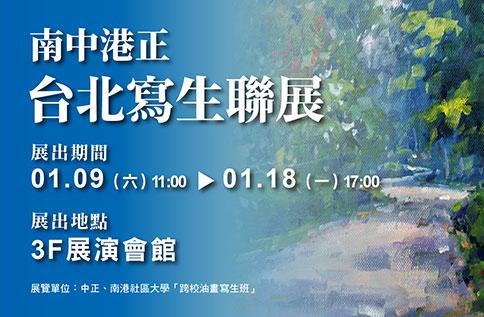 南中港正-台北寫生聯展