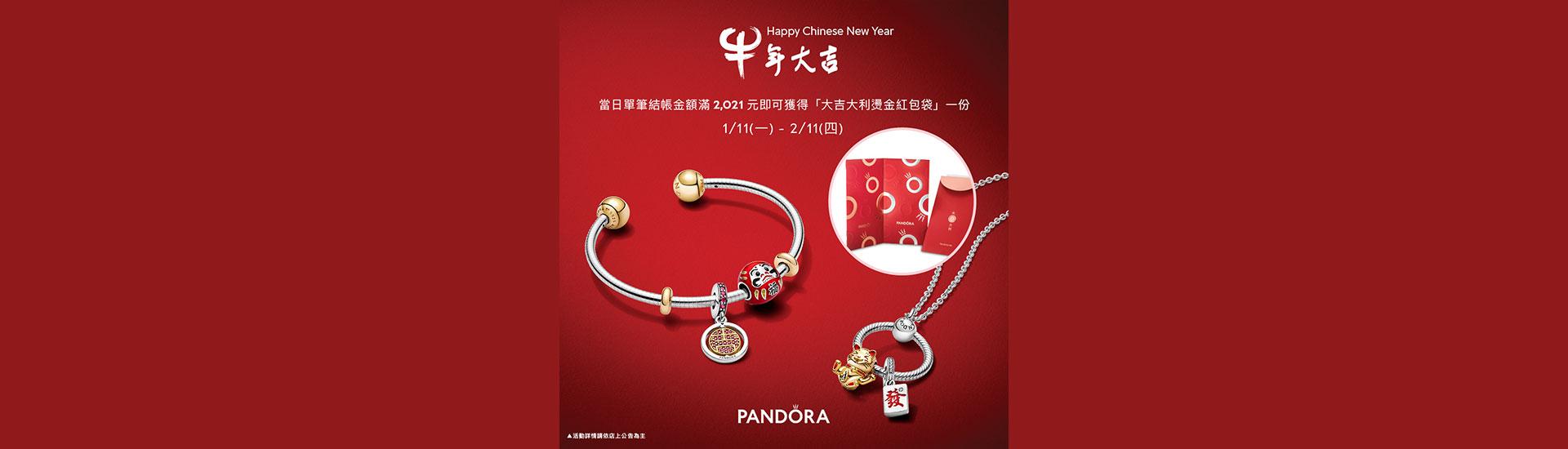 中壢店1F Pandora Happy Chinese New Year新品上市