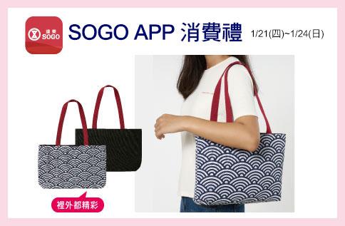 【忠孝館12F】SOGO APP 消費禮
