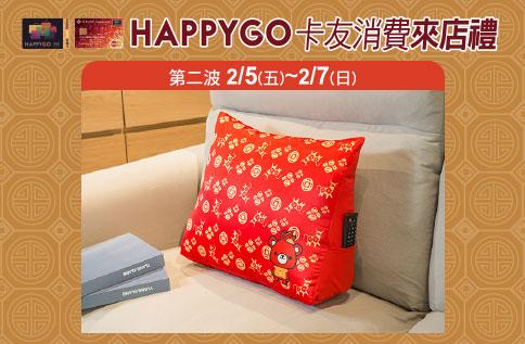 HAPPY GO 卡友消費來店禮 第二波