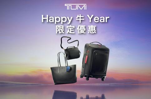 1F TUMI專櫃牛年限定優惠