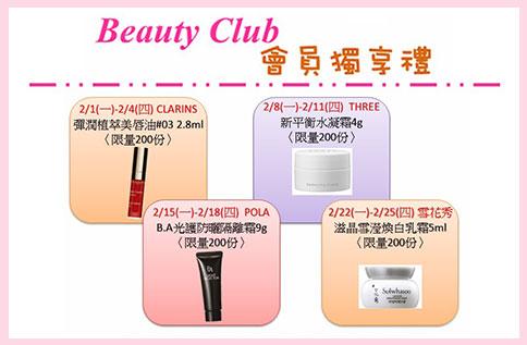 美麗獨享禮Beauty Club