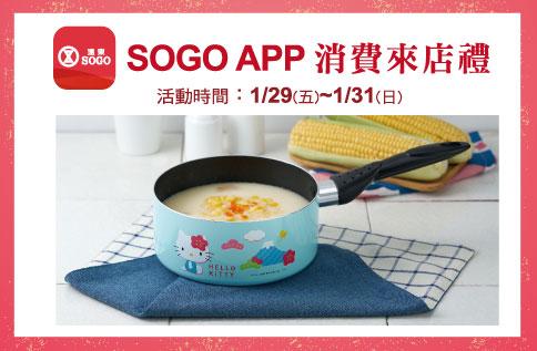 SOGO APP歲末迎新消費來店禮『Hello Kitty單柄輕巧湯鍋』