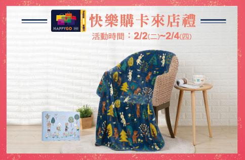 2月份快樂購卡消費來店禮『幸福迎春珊瑚絨保暖毯(含盒)』