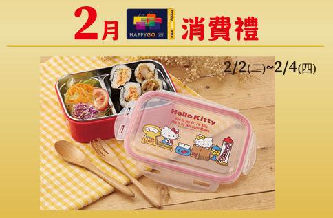 2月HAPPY GO卡消費禮~Hello Kitty-不鏽鋼分隔餐盒