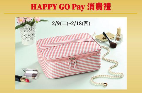 2月HAPPY GO Pay消費禮~粉漾旅行化妝包