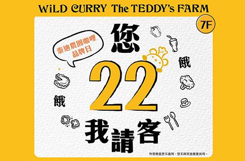 7F 泰迪農園咖哩 1/22 品牌日