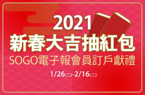 【2021 新春大吉抽紅包】SOGO電子報訂戶獻禮