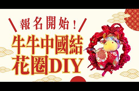 牛牛中國結花圈DIY