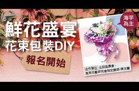 鮮花盛宴-花束包裝DIY