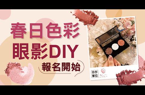 春日色眼影DIY