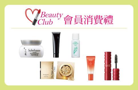 Beauty Club會員消費禮