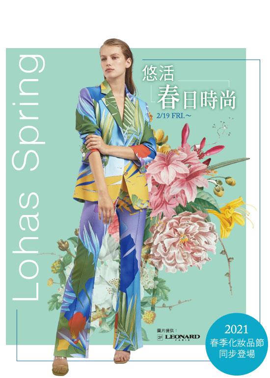 悠活春日時尚 Lohas Spring