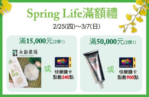 Spring Life滿額禮