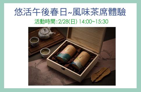 悠活午後春日~風味茶席體驗