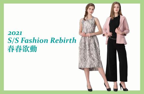 2021 S/S Fashion Rebirth 春春欲動