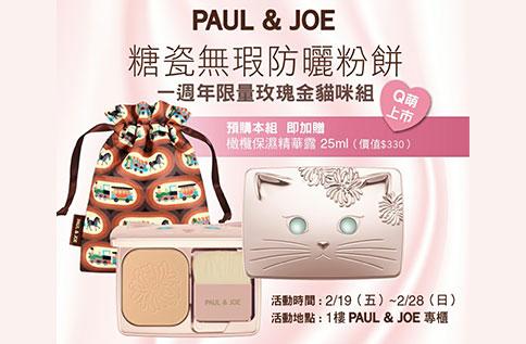 1F PAUL & JOE 一週年限量玫瑰金貓咪組