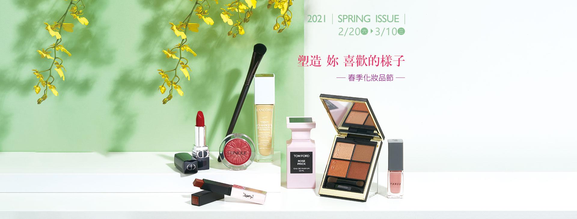 春季化妝品節