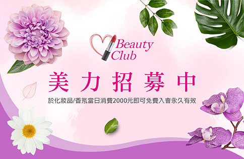 Beauty Club 美力招募中