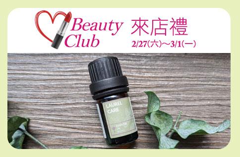 Beauty Club來店禮「La Trinite Naturelle 璀莉緹 清新守護複方精油(5ml)」