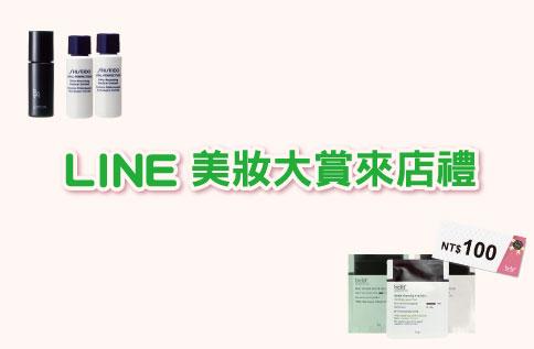 LINE@美妝大賞來店禮