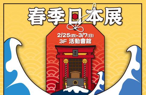 春季日本展