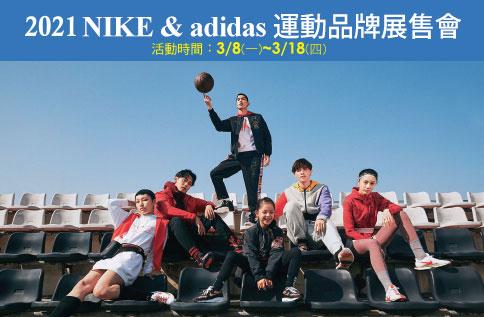 NIKE&adidas運動品牌展售會