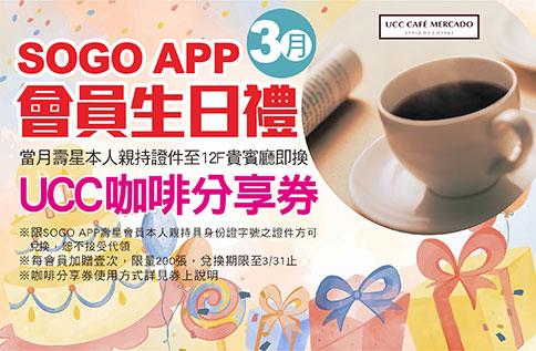 SOGO APP會員 三月壽星生日禮