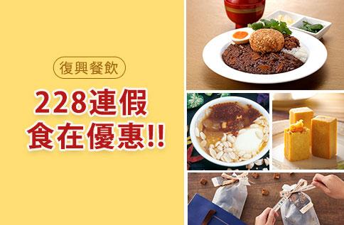 復興餐飲/ 228連假食在優惠!!