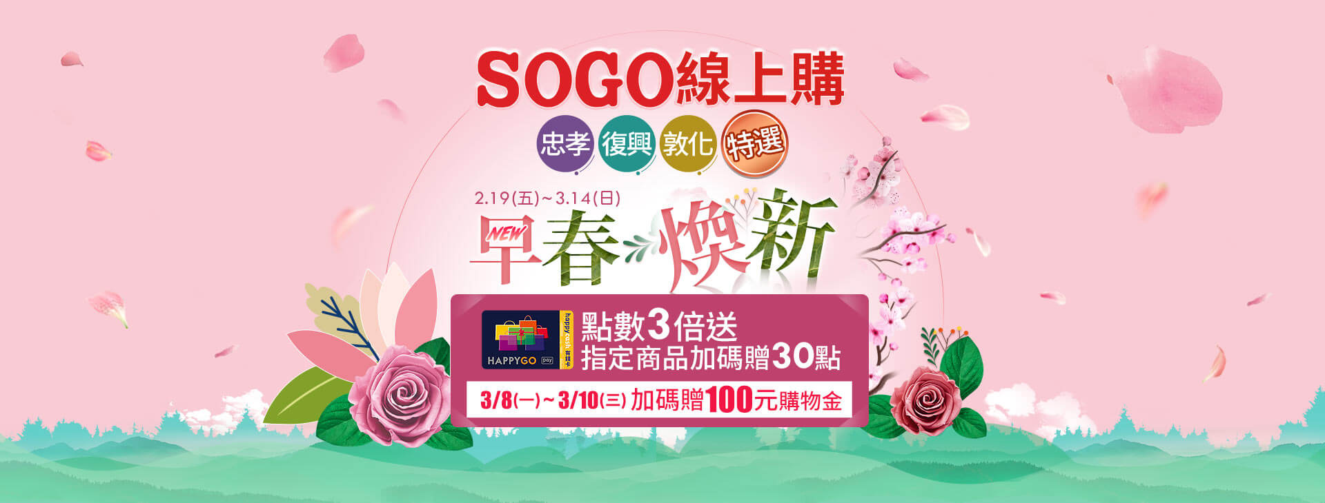 SOGO線上購「早春煥新」-2