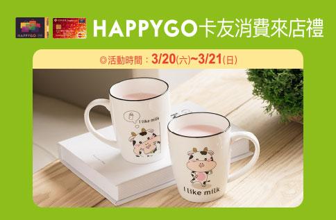 3月HAPPY GO消費來店禮
