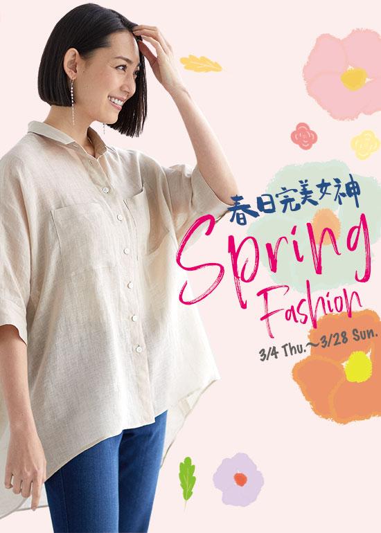 春日完美女神 Spring Fashion
