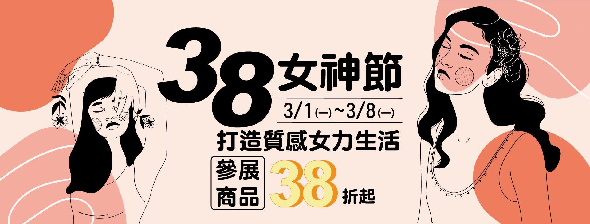 38女神節