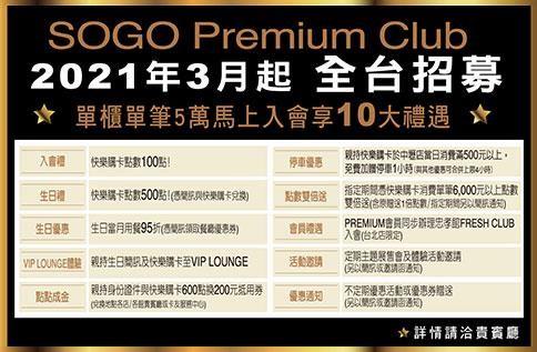 SOGO Premium Club 2021年3月起 全台招募