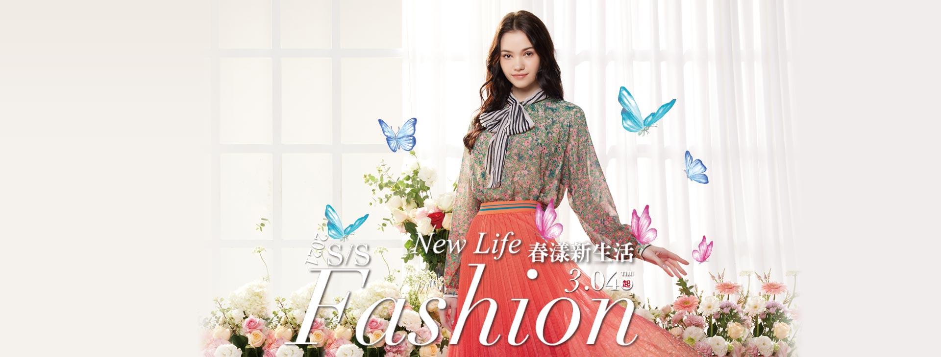 New Life New Fashion春漾新生活