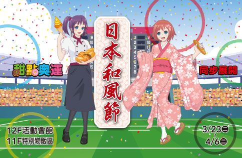 日本和風節 -甜點奧運同步展開