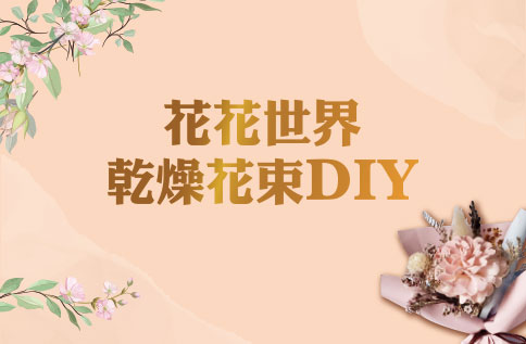 花花世界-乾燥花束DIY