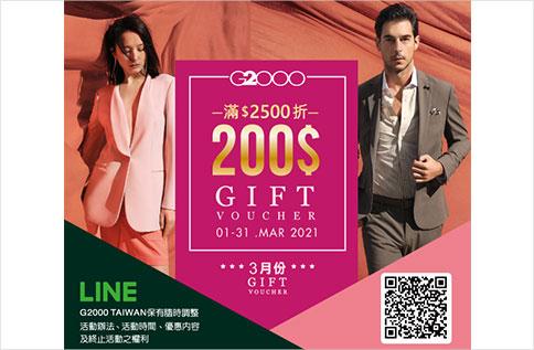 7F G2000 寵愛LINE好友,獨享購物禮
