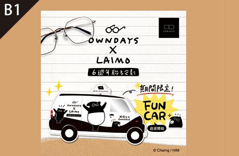 OWNDAYS x SOGO聯名企劃 Fun Car巡迴首站來高雄SOGO囉!