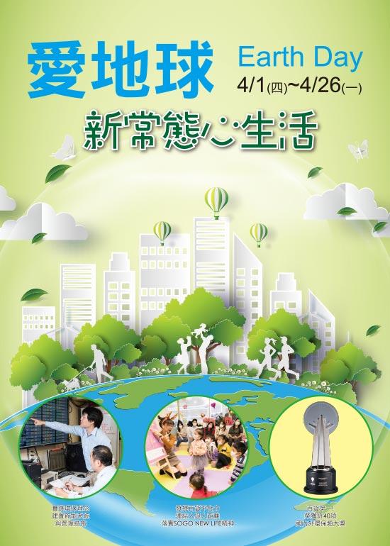 愛地球 Earth Day 新常態心生活